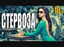 Растлила всех СТЕРВОЗА Русские мелодрамы 2019 новинки премьера 2019 смотреть HD 1080P ФИЛЬМЫ ВК ФИЛЬМЫ ВКОНТАКТЕ ВК 2019