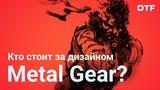 В тени Кодзимы Ёдзи Синкава, дизайнер Metal Gear Solid и Death Stranding