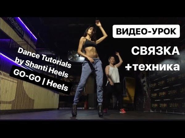 Видео уроки танцев | GO-GO TUTORIAL | Связка Residues Lives часть