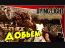 Dying Light: The Following - добьём