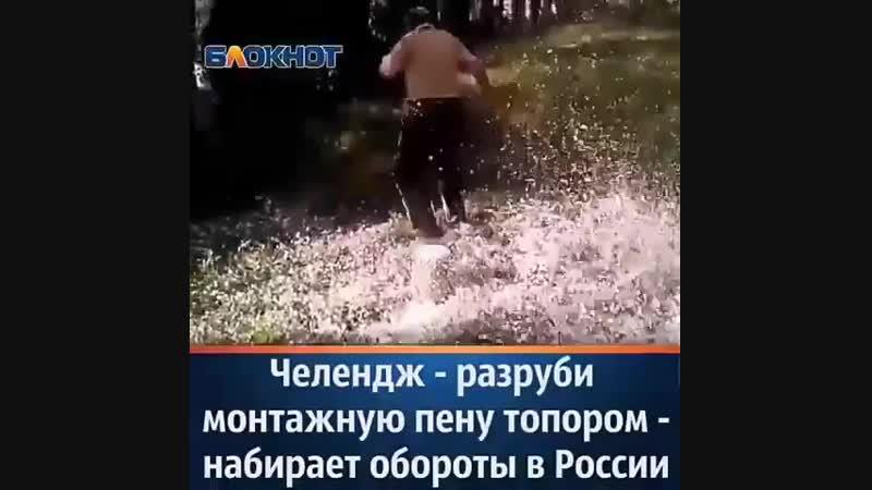 Новый челлендж для идиотов разрывает Россию 😂 Разруби монтажную пену топором!