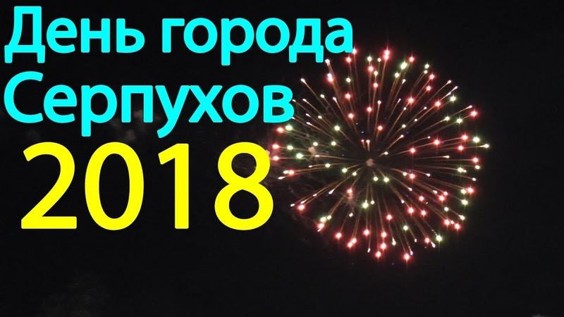 День города Серпухов Салют - 679 лет - 22 сентября 2018 года