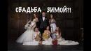Совет №4 Свадьба Зимой?!