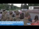 В Красноармейске зажгли «Свечу памяти»
