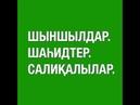 Ерлан Ақатаев ұстаздын жап-жаңа уағыздары 2018