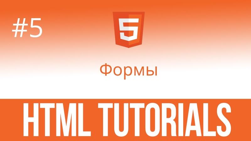 Уроки по HTML 5 Формы
