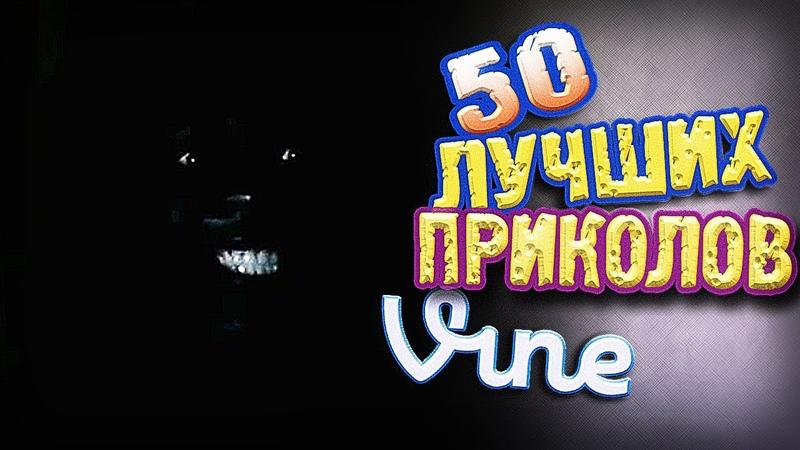 Самые Лучшие Приколы Vine! (ВЫПУСК 65) [17]
