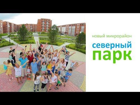 Микрорайон Северный Парк в Томске. Квартиры!