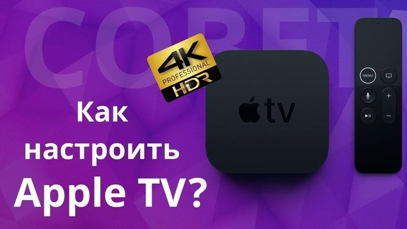 Как настроить Apple TV? Полезные советы и сервисы для Эппл ТВ
