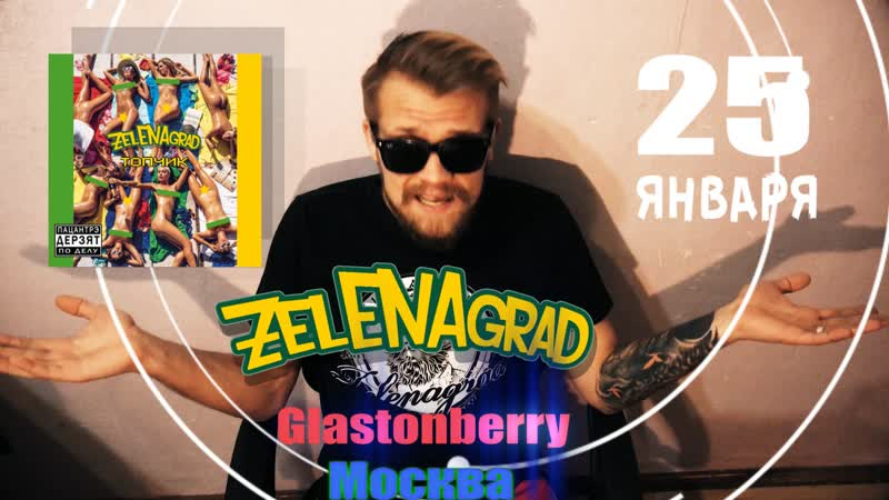 ZelENAgrad - Презентация альбома | 25.01 Glastonberry МСК