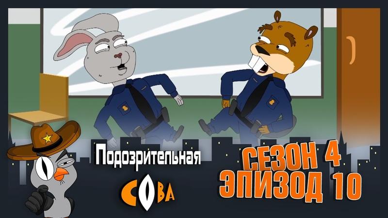 Подозрительная Сова, 4 сезон, 10 серия