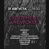 31 АВГУСТА / EXPERIMENT SHOWCASE / MMW 2018