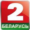 Телеканал Беларусь 2