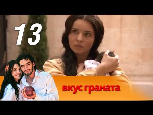 Вкус граната 13 серия Мелодрама 2011 @ Русские сериалы