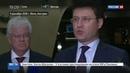 Новости на Россия 24 • Украина давит на газ: Россия обжаловала в Стокгольме штрафы Газпрому