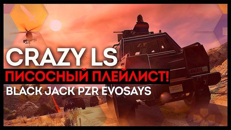 CRAZY LS STREAM! НЕВОЗМОЖНЫЙ ПЛЕЙЛИСТ! BLACK JACK PZR EVOSAYS