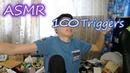 АСМР 100 ТРИГГЕРОВ ЗА 4 МИНУТЫ/ASMR 100 TRIGGERS IN 4 MINUTES/Быстрое АСМР/Fastest ASMR nikinice