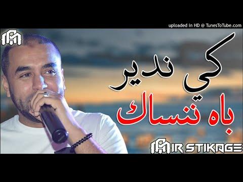 Cheb Bilal Sghir 2018 - Ki Ndir Bah Nensak ( أغنية راي عاطفية لكل المجروحين ( كي 1606