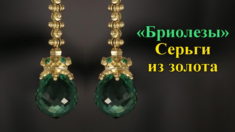 Золотые Серьги с Изумрудами и Зеленым Кварцем | 14K Gold Earrings with Emeralds and Green Quartz