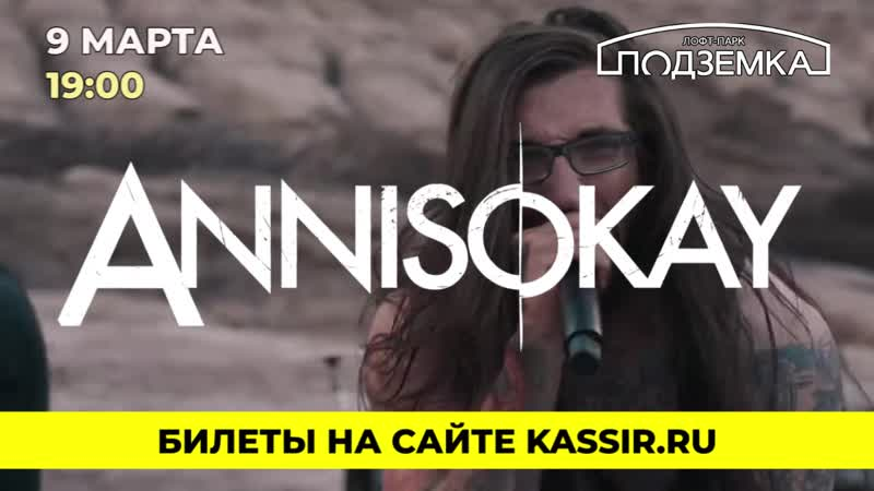 File:storage/emulated/0/Download/ANNISOKAY AD NSK.mp4