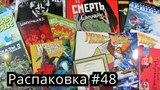 Распаковка комиксов, книг #48 Новинки Обзор