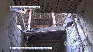 ВСУ 24 раза нарушили режим тишины. 22.09.2018, Панорама