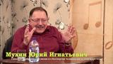 Мухин Юрий Игнатьевич. Бессмертие. Жостово 10112018