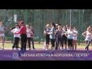 Atletika_1 02.06.2011