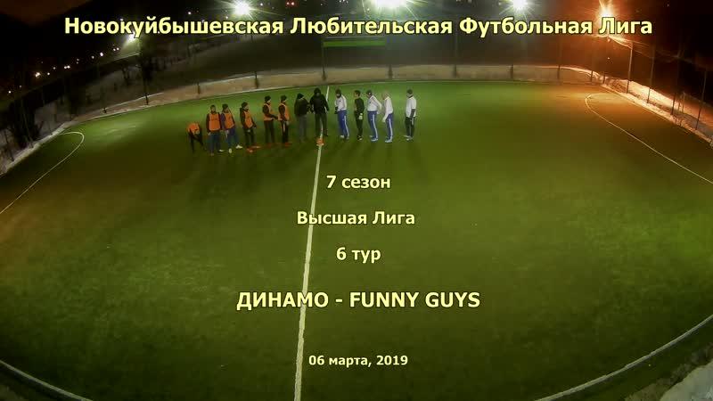 7 сезон Высшая лига 6 тур Динамо - FUNNY GUYS 06.03.2019 5-2