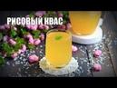 Рисовый квас — видео рецепт