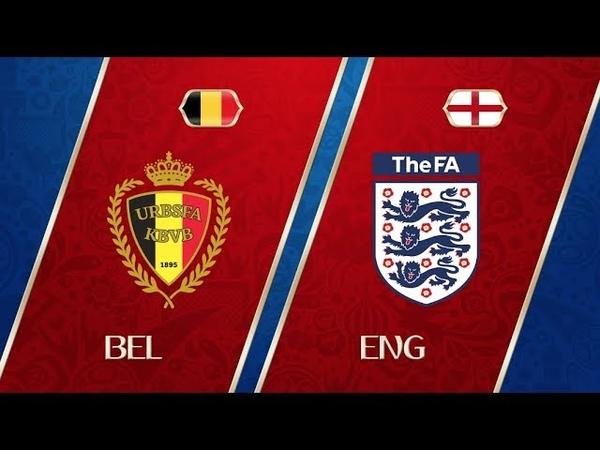 Бельгия - Англия. Статистика противостояний