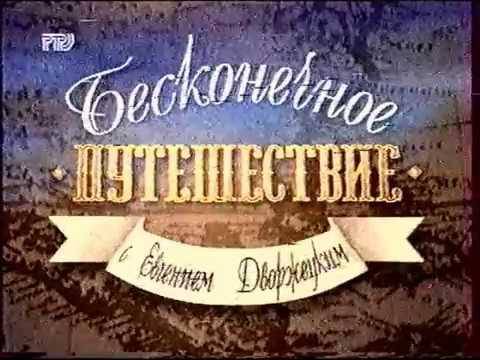 РТР 1998 Бесконечное путешествие с Евгением Дворжецким. Развод во Франции