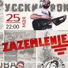 Концерт Zazemlenie 25 мая г.Подольск