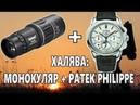 Монокуляр bushnell отзывы Купить bushnell и часы patek philippe в подарок