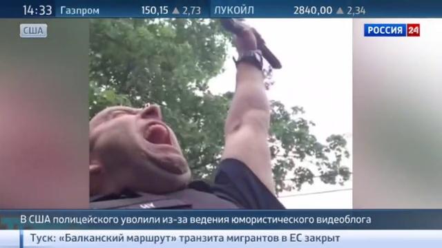 Новости на Россия 24 • Американского полицейского уволили за шутки про взятки и пончики