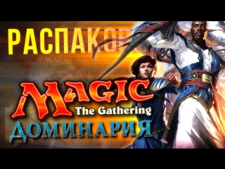 Magic The Gathering: