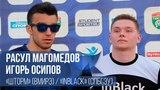 Расул МагомедовИгорь Осипов -