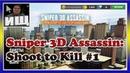 Sniper 3D Assassin Shoot to Kill 1 - Обзор и Краткое Прохождение Игры - © Lets play на Шутеры