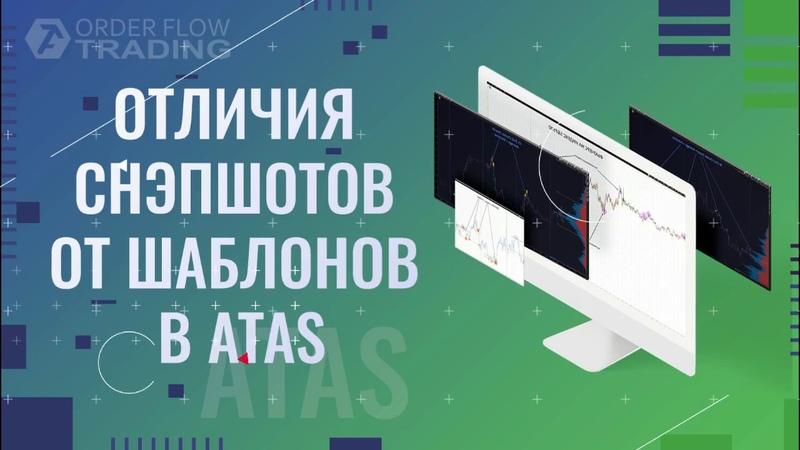 Что важно знать перед использованием шаблонов в ATAS.