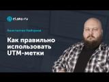eLama: Как правильно использовать UTM-метки
