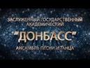 Концерт Многонациональный Донбасс (г.Донецк.3 декабря 2018 г.)