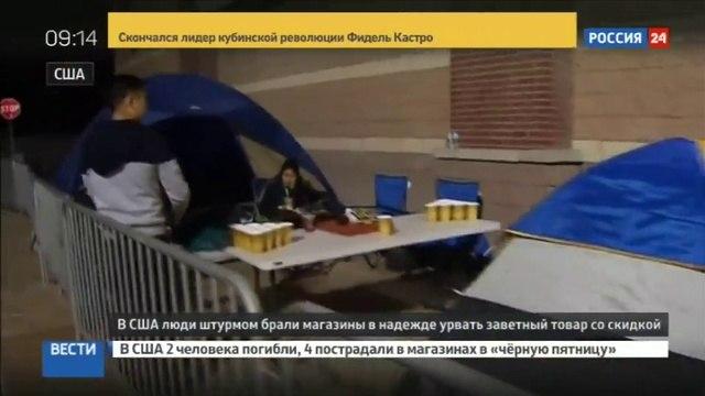 Новости на «Россия 24» • Купить и выжить: из-за Черной пятницы американцы превратились в первобытных людей