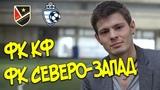 Северо-Запад - ФК КФ Эмоции Ника Картавый футбол первенство СПБ 20 ТУР