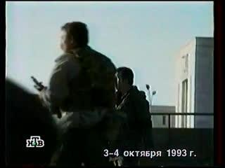(staroetv.su) Сегодня (НТВ, 03.10.1997) 4-летие событий Октября 1993 года