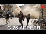 Дублированный трейлер фильма «Дыши во мгле»