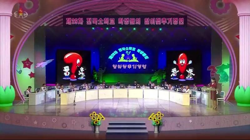 제29차 전국소학교 학생들의 알아맞추기경연 -준결승 2조-