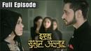 Ishq Subhan Allah Serial 14th December Full Episode | On Location Shoot