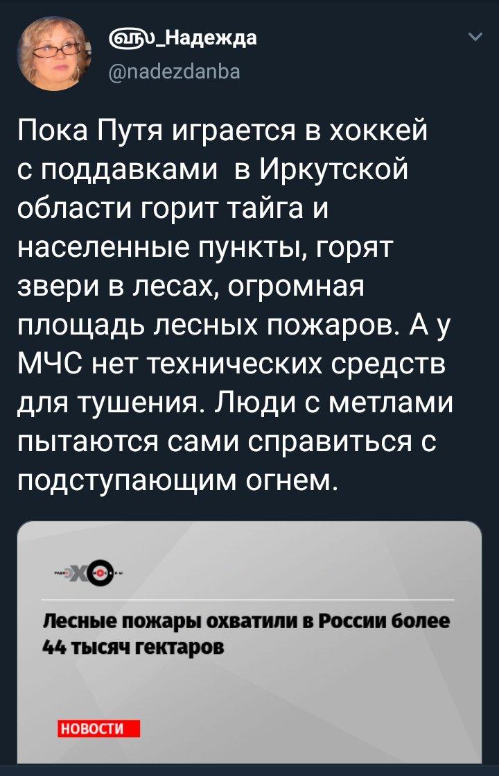 Цирк на льду: маразм Путина угрожает стране
