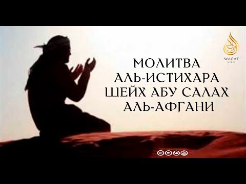 Молитва аль-Истихара | Шейх Мухаммад Хишам ат-Тахирий ᴴᴰ