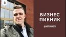 Бизнес пикник конференция для предпринимателей в Перми Artem Vasev